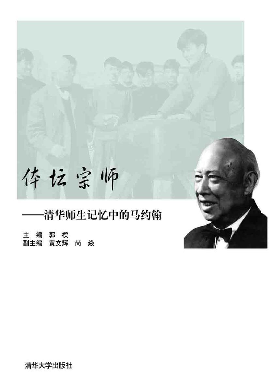 体坛宗师:清华师生记忆中的马约翰(仅适用PC阅读)