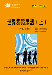 [3D电子书]圣才学习网·世界艺术史话:世界舞蹈思想(上)(仅适用PC阅读)