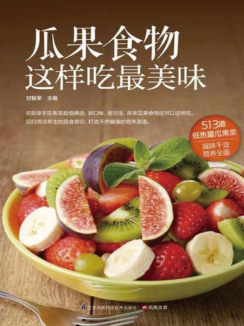 瓜果食物这样吃最美味