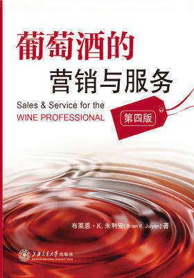 葡萄酒的营销与服务