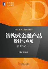 结构式金融产品设计与应用:案例分析(二)