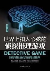 世界上扣人心弦的侦探推理游戏