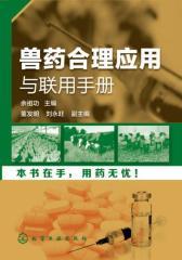 兽药合理应用与联用手册(试读本)(仅适用PC阅读)
