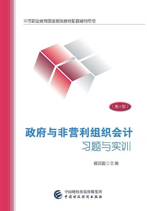 政府与非营利组织会计习题与实训(第4版)