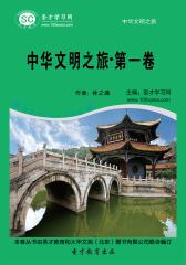 [3D电子书]圣才学习网·中华文明之旅:中华文明之旅·第一卷(仅适用PC阅读)