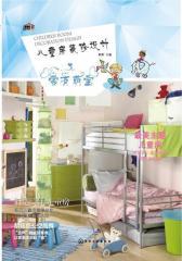 家有萌宝--儿童房装修设计(试读本)(仅适用PC阅读)