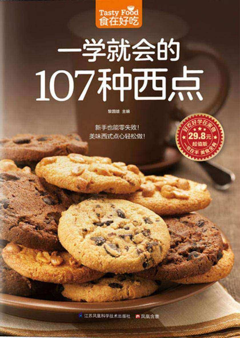 食在好吃系列12:一学就会的107种西点(仅适用PC阅读)