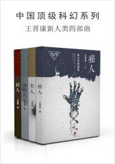 王晋康新人类四部曲:类人,豹人,癌人,海豚人