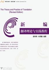现代传播·国际传播:新编翻译理论与实践教程