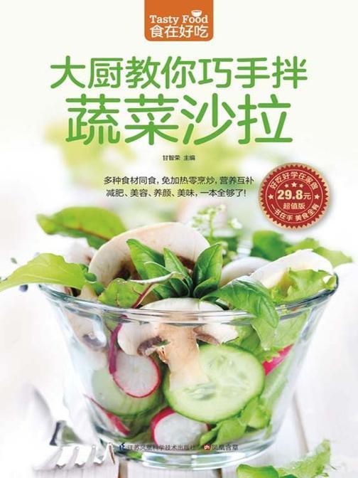 食在好吃系列15:大厨教你巧手拌蔬菜沙拉