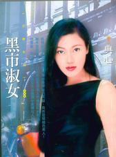 黑市淑女(淑女系列4)