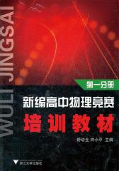 新编高中物理竞赛培训教材第一分册