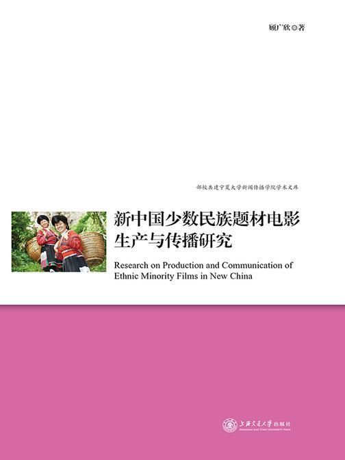 新中国少数民族题材电影生产与传播研究