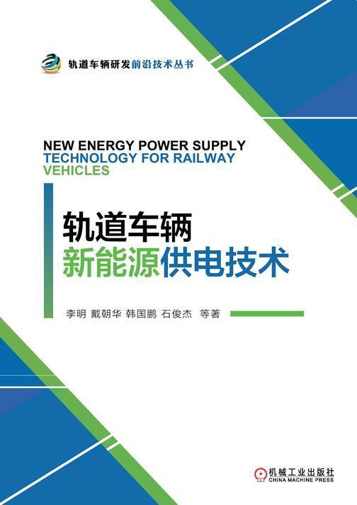 轨道车辆新能源供电技术