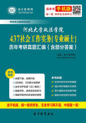 河北大学政法学院437社会工作实务[专业硕士]历年考研真题汇编(含部分答案)(仅适用PC阅读)