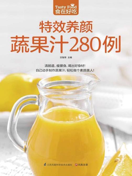 食在好吃系列29:特效养颜蔬果汁280例