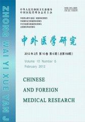 中外医学研究 旬刊 2012年06期(电子杂志)(仅适用PC阅读)