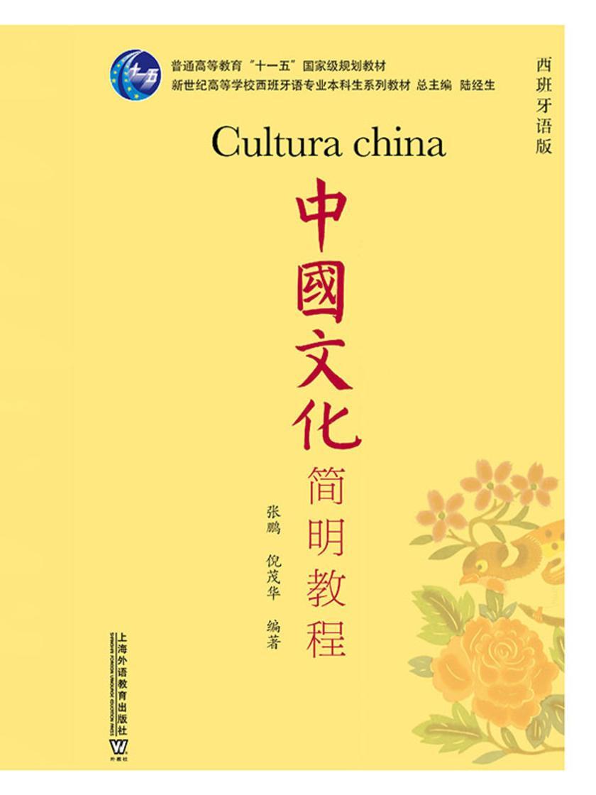 西班牙语专业本科生教材:中国文化简明教程(西班牙语版)