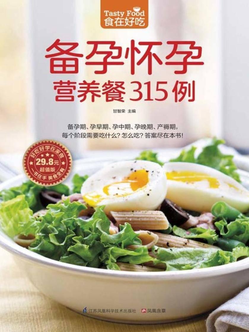 食在好吃系列32:备孕怀孕营养餐315例