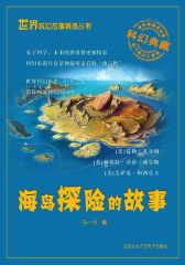 海岛探险的故事(世界科幻故事精选丛书)