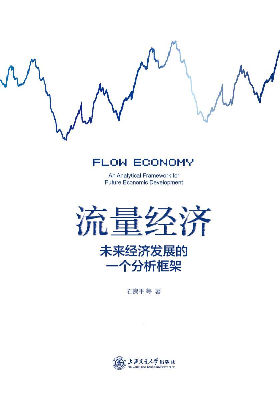 流量经济:未来经济发展的一个分析框架