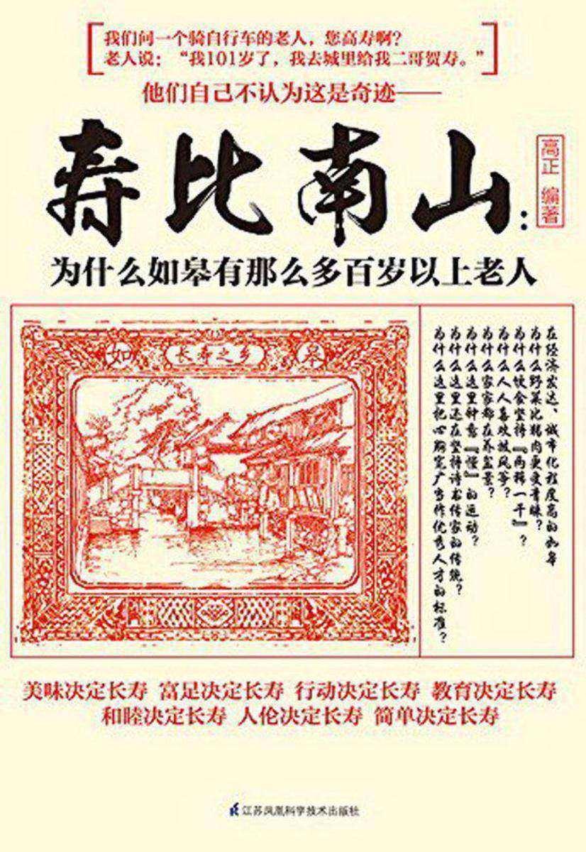 寿比南山:为什么如皋有那么多百岁以上老人