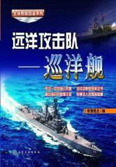 全球舰艇图鉴系列--远洋攻击队-巡洋舰(试读本)(仅适用PC阅读)