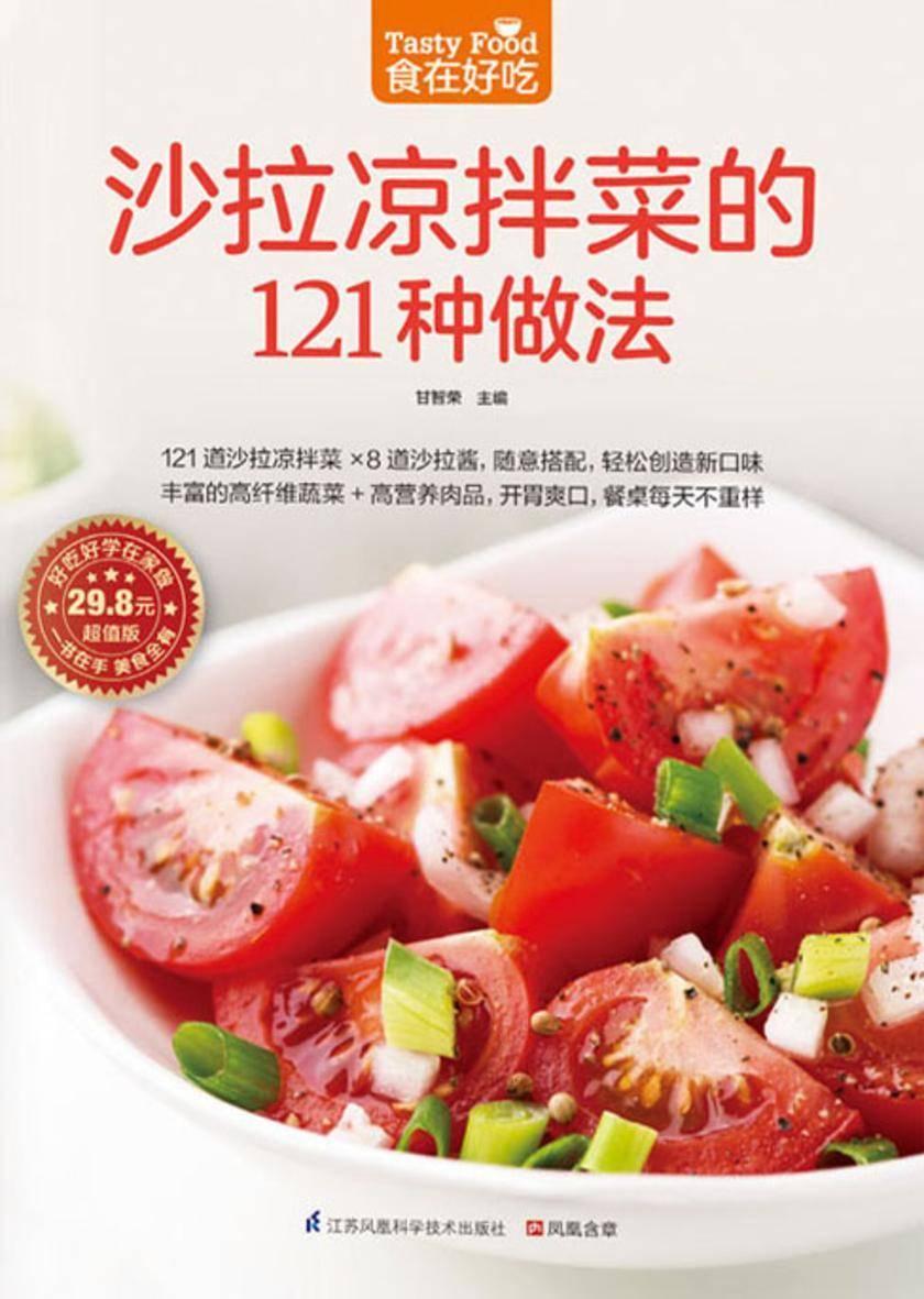 食在好吃系列39:沙拉凉拌菜的121种做法(仅适用PC阅读)