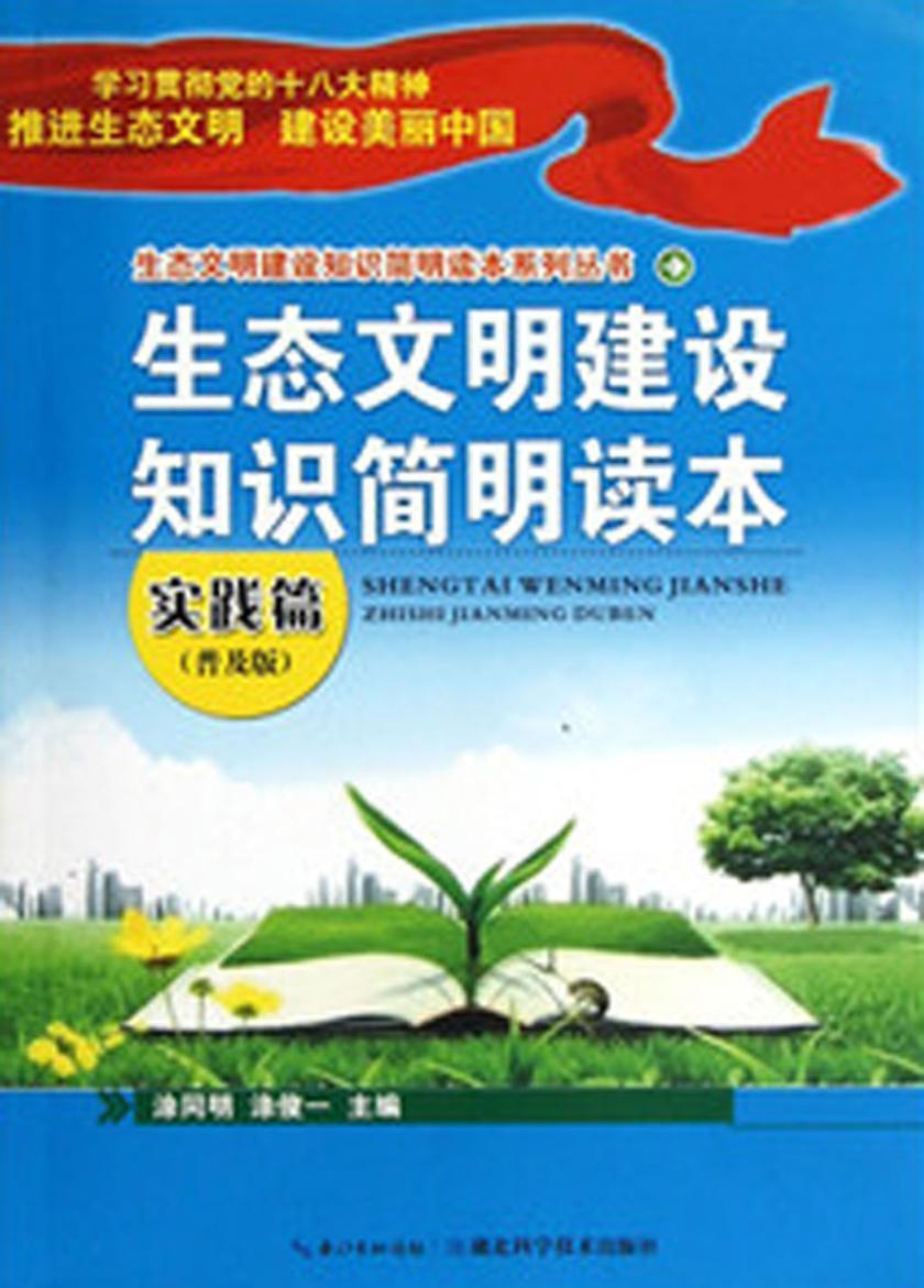 生态文明建设知识简明读本(实践篇)(生态文明建设知识简明读本系列丛书)