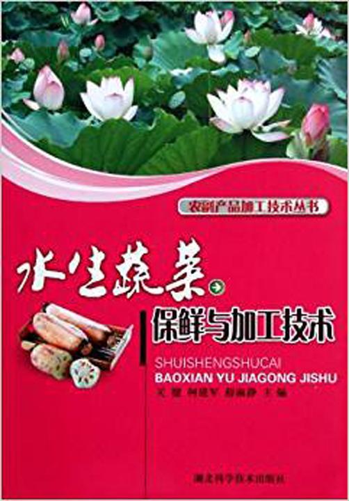 水生蔬菜保鲜与加工技术
