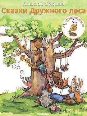 Сказки Дружного леса (аудио-книга): Иллюстрированное издание