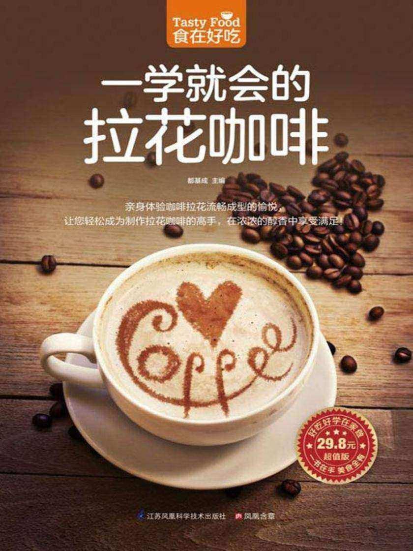 食在好吃系列40:一学就会的拉花咖啡