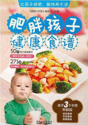 肥胖孩子健康食谱