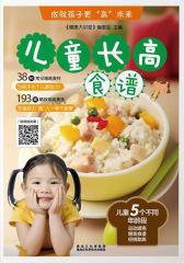 儿童长高食谱