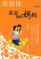 亲亲我的妈妈——黄蓓佳·中国当代儿童文学名家丛书(美绘版)(试读本)
