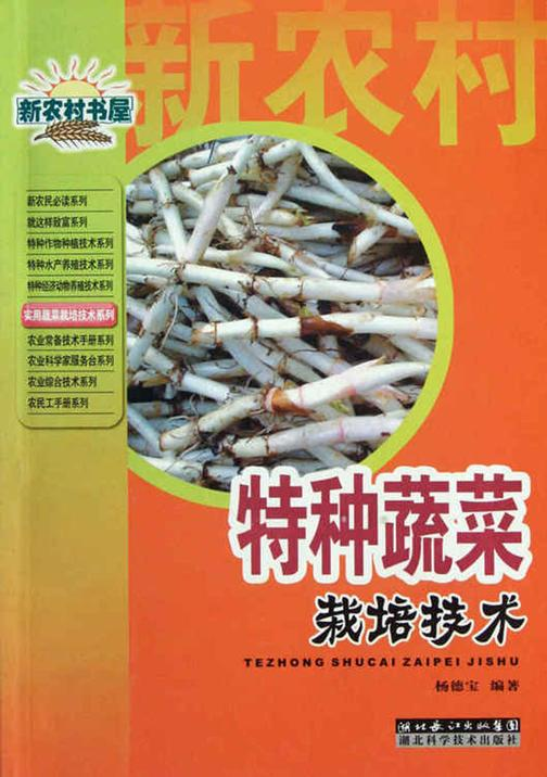 特种蔬菜栽培技术(新农村书屋)