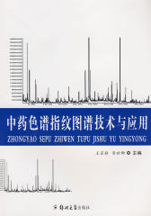 中药色谱指纹图谱技术与应用(仅适用PC阅读)