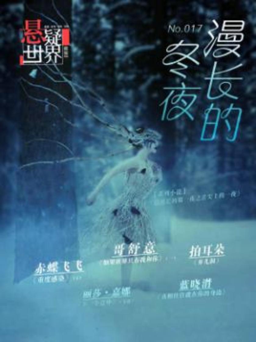 悬疑世界·漫长的冬夜(电子杂志)(仅适用PC阅读)