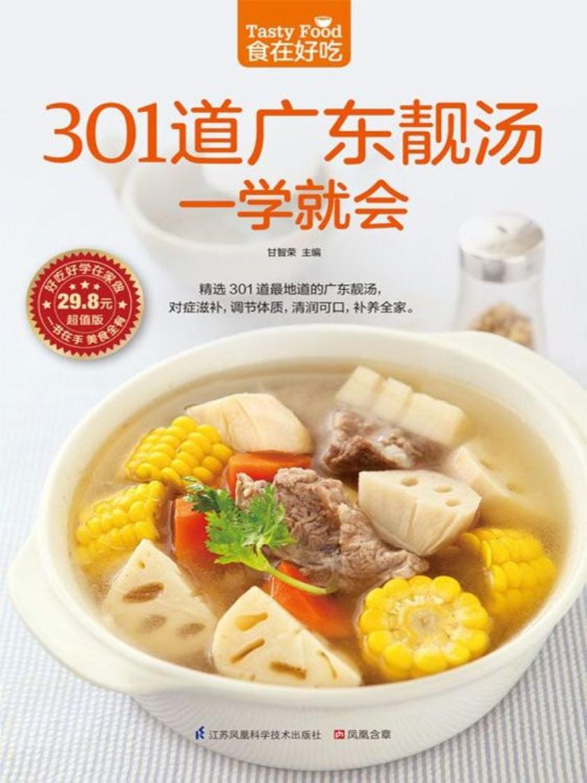 食在好吃系列48:301道广东靓汤一学就会