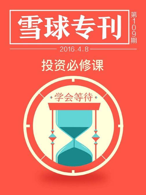 雪球专刊109期——投资必修课