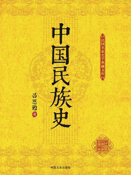 中国民族史