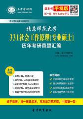 北京师范大学331社会工作原理[专业硕士]历年考研真题汇编(仅适用PC阅读)