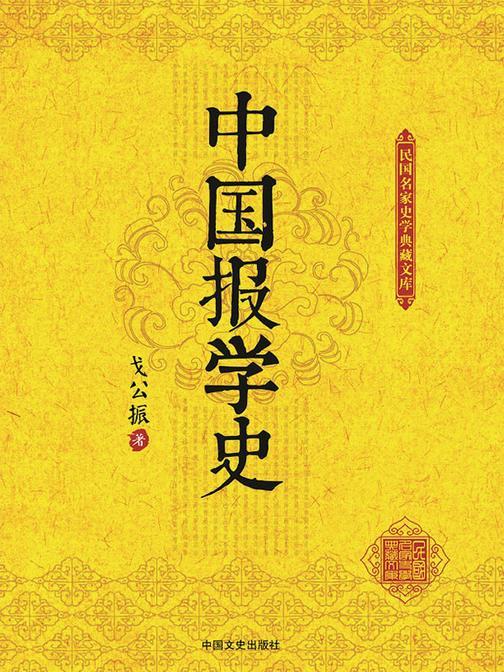 中国报学史