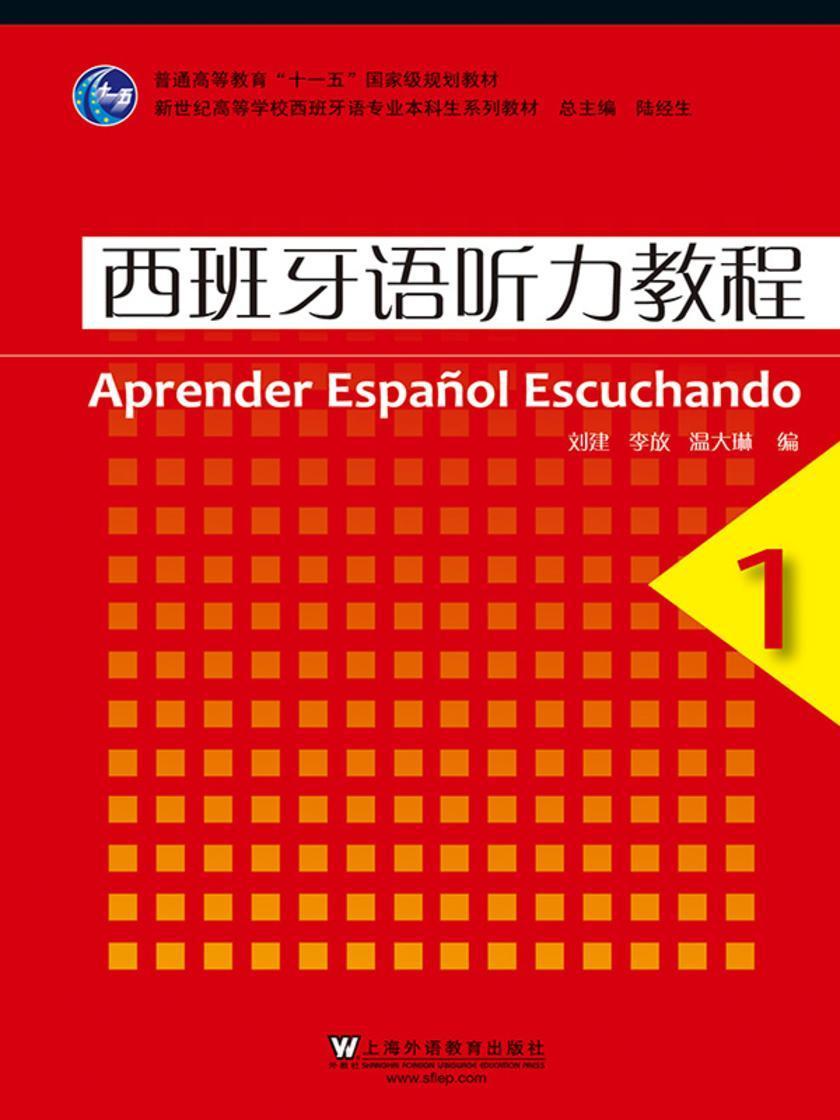 西班牙语听力教程(1)西班牙语专业本科生教材