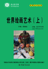 [3D电子书]圣才学习网·世界艺术史话:世界绘画艺术(上)(仅适用PC阅读)