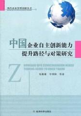 中国企业自主创新能力提升路径与对策研究(仅适用PC阅读)