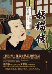 妖猫传:沙门空海之大唐鬼宴4