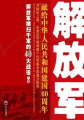 解放军横扫千军的40大战役/王牌战役系列丛书