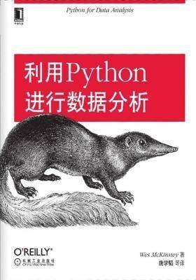 利用Python进行数据分析(仅适用PC阅读)