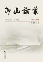 仰山论丛2011卷